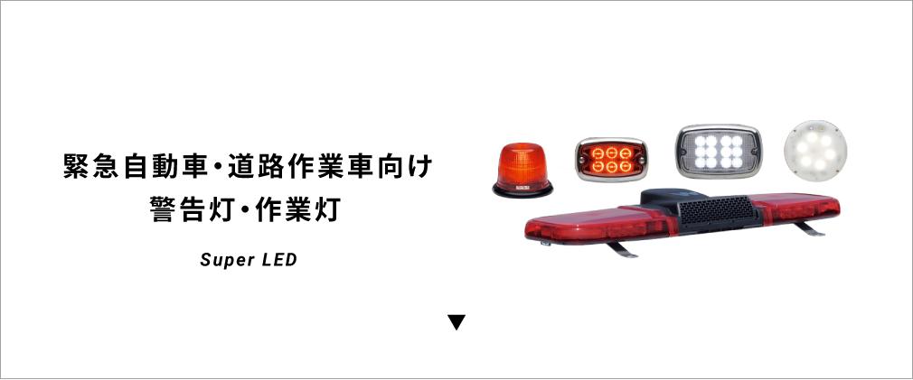 車両用超高輝度SUPER-LED警告灯・作業灯