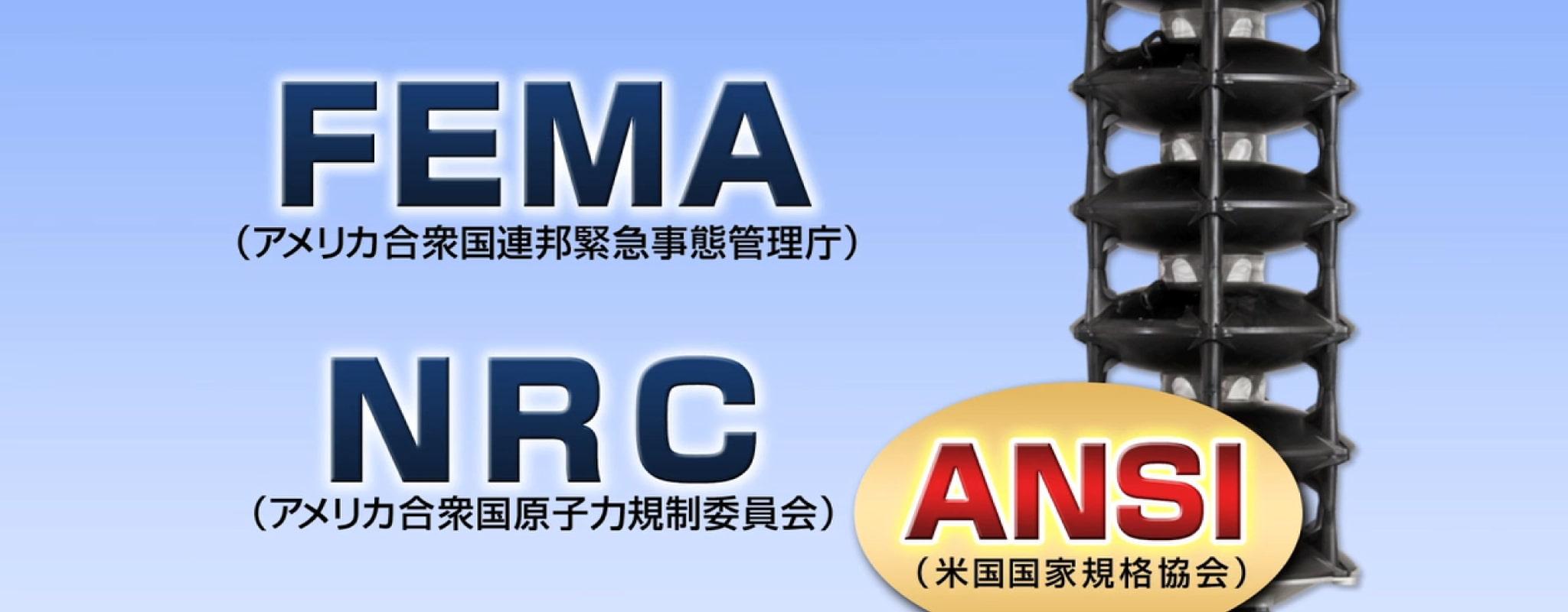 FEMA(アメリカ合衆国連邦緊急事態管理庁) NRC(アメリカ合衆国原子力規制委員会) ANSI(米国国家規格協会)