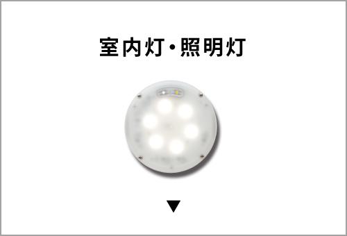 室内灯・照明灯