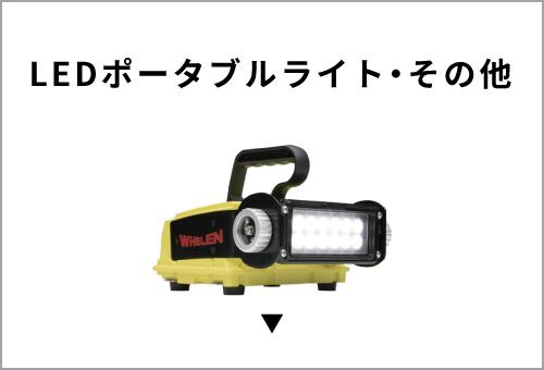 LEDポータブルライト・その他