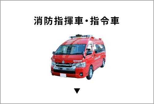 消防指揮車・指令車
