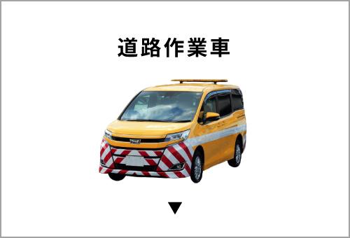 道路作業車